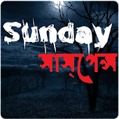 Sunday Suspense with  All New Collection