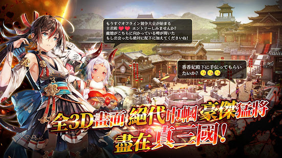 Mod Game 真三國大戰2 for Android