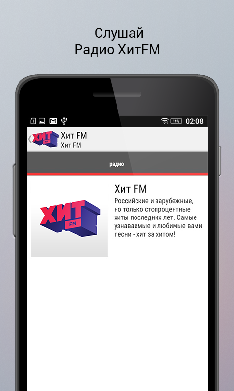Радио Хит FM- screenshot