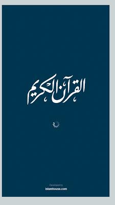 ختمة khatmah - ورد القرآن - screenshot