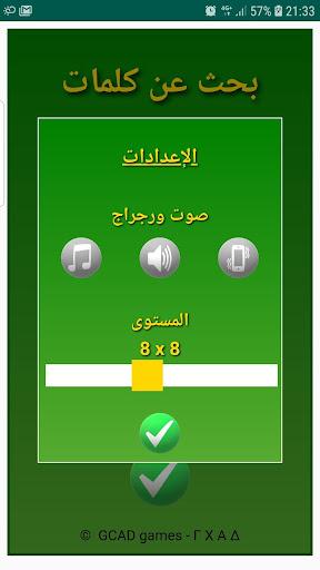 Arabic Word Search البحث عن الكلمات screenshot 2