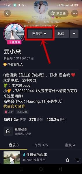 Cách xem profile và follow người khác trên Douyin (1)
