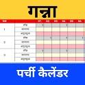UP Ganna Parchi Calendar 2021 icon