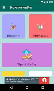 Adult Hindi Sexy Jokes - náhled