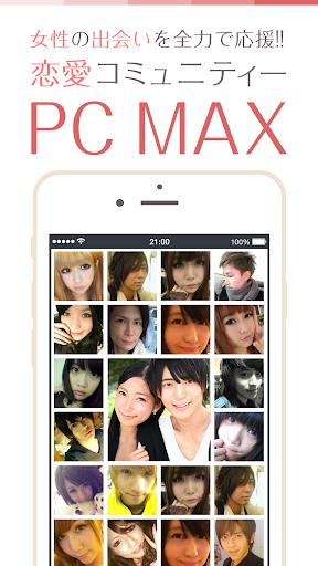PCMAX 恋活 婚活 友活 気軽に異性と合う出会い系アプリ