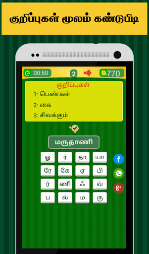 Tamil Word Game - u0b9au0bcau0bb2u0bcdu0bb2u0bbfu0b85u0b9fu0bbf - u0ba4u0baeu0bbfu0bb4u0bcbu0b9fu0bc1 u0bb5u0bbfu0bb3u0bc8u0bafu0bbeu0b9fu0bc1 3.7 screenshots 3
