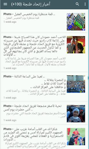 أخبارالرياضة المغربية