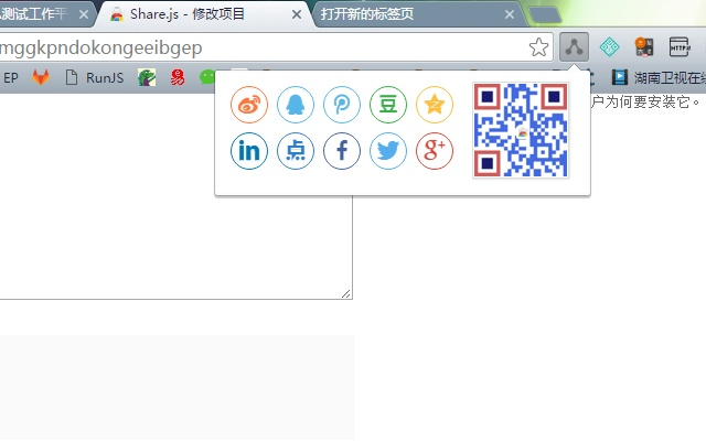 Share.js