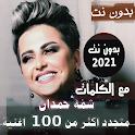 بالكلمات جميع اغاني شمة حمدان بدون نت متجدد 2021 icon