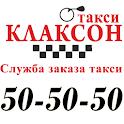 Клаксон Вологда: заказ такси icon