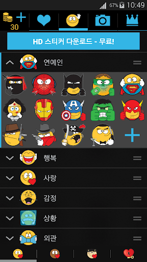 Emojidom 무료 스마일 이모티콘 과 웃는 얼굴