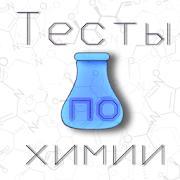 Проверяшка: тесты по химии