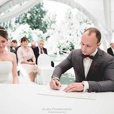 Wedding photographer Alina Fomicheva (Lollipop). Photo of 02.09.2015