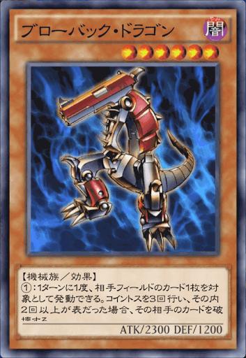 ブローバック・ドラゴン