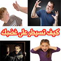 كيف تسيطر على غضبك وانفعالاتك icon