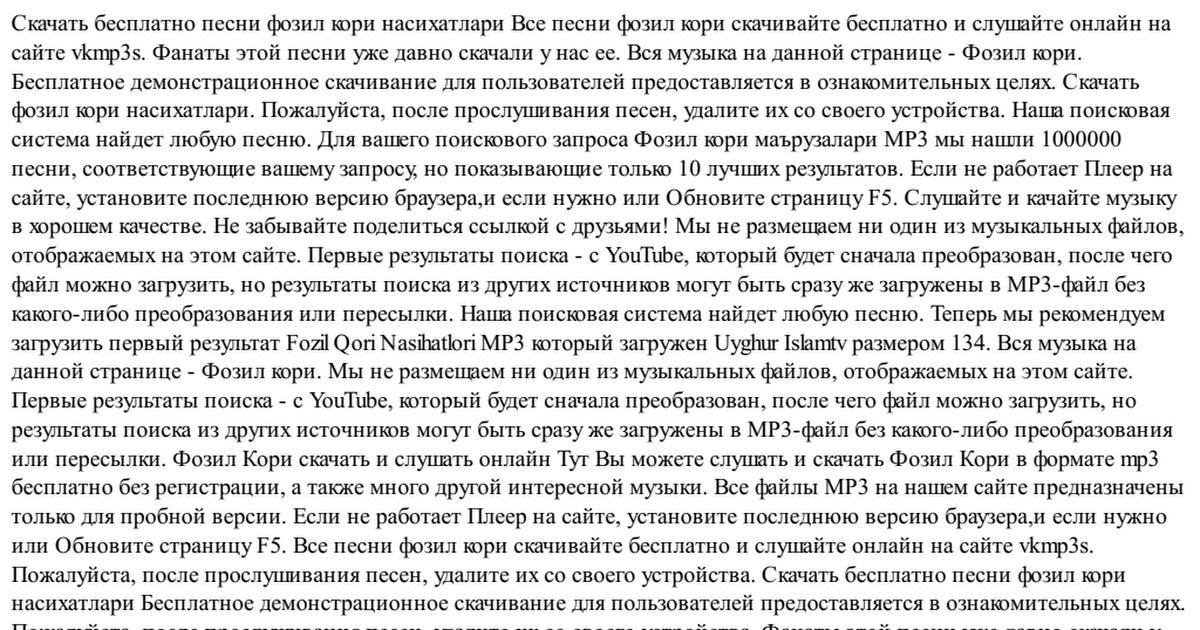 ФОЗИЛ КОРИ MP3 СКАЧАТЬ БЕСПЛАТНО
