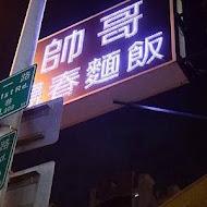 帥哥陽春麵