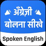 English Speaking Course in Hindi - Learn English