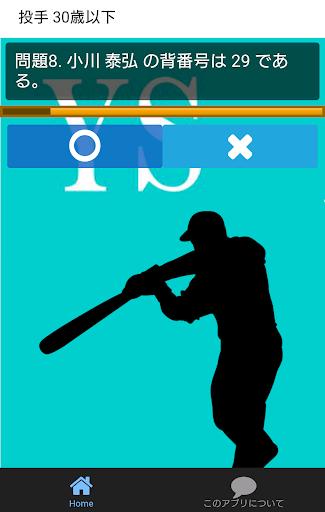 玩運動App プロ野球背番号クイズforヤクルトスワローズ免費 APP試玩