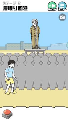 ドッキリ神回避2 -脱出ゲームのおすすめ画像3