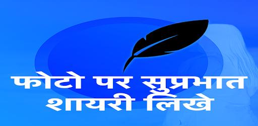 Hindi Good Morning Shayari Images सपरभत शयर On