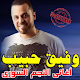 Download أغاني وفيق حبيب mp3 For PC Windows and Mac
