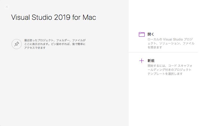 Visual Studio for Mac起動