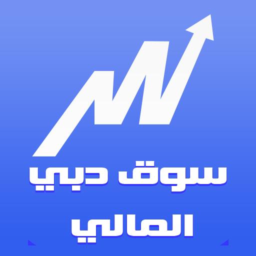 سوق دبي المالي |بورصة الإمارات