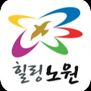 스마트노원 아이콘