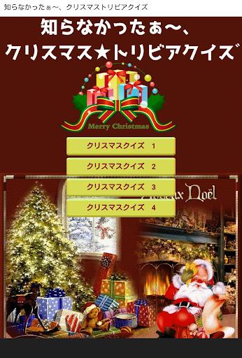 知らなかったぁ〜 クリスマストリビアクイズ