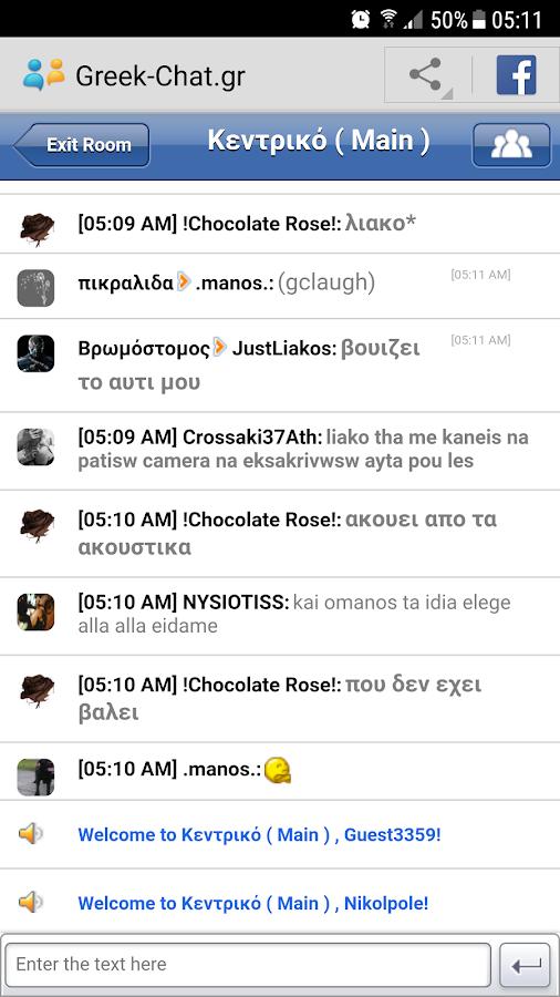 Greek-Chat.gr - στιγμιότυπο οθόνης