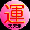 2018:一生運程天天測 icon