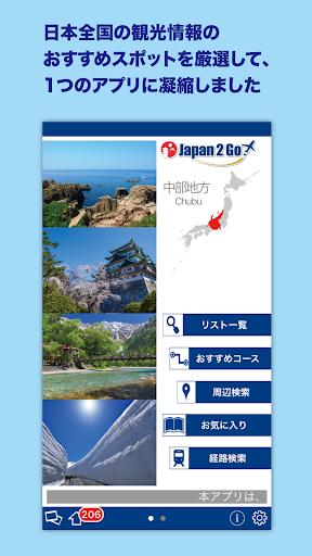 Japan2Go!u4e2du90e8u5730u65b9 4.01.04 Windows u7528 1