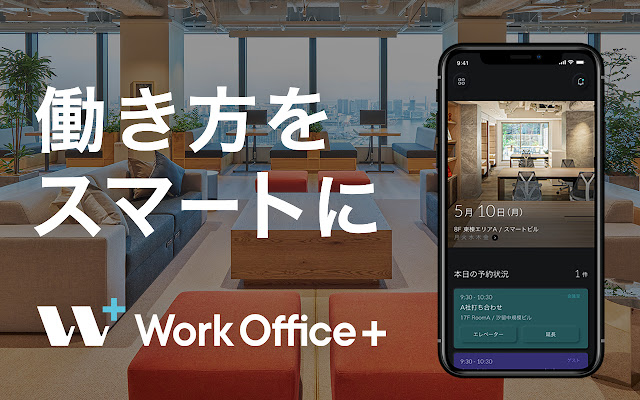 WorkOffice+ 拡張アプリ
