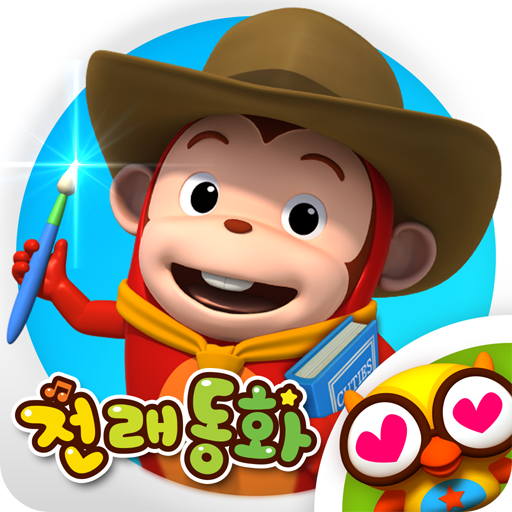 코코몽 전래동화 - 코코몽이 읽어주는 어린이 동화이야기 (app)