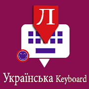 Ukrainian English Keyboard : Infra apps