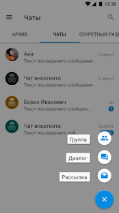 Click - чат- screenshot thumbnail
