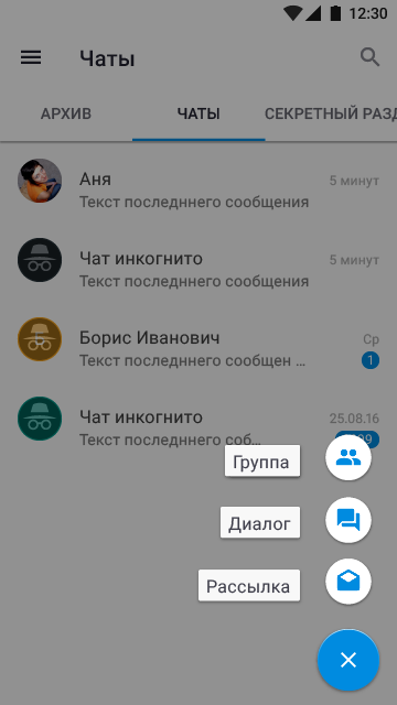 Click - чат- screenshot