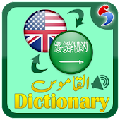English Arabic Dictionary Offline Free + Audio Android APK Download Free By ImaginaryTech