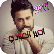 Download Download أمير العبادي‎ Free for android