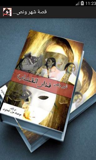 قصة شهر ونص ف دار لقحا...