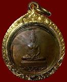 เหรียญ ลพ.โสธร บล๊อควงเดือน