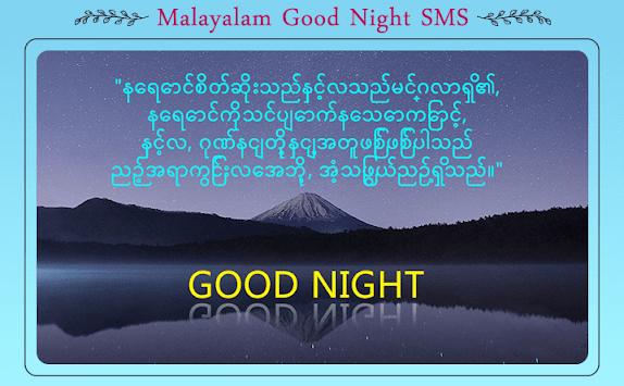 Download മലയള ശഭ രതര Sms Malayalam Good Night