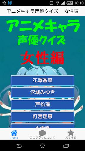 アニメキャラ声優クイズ 女性編