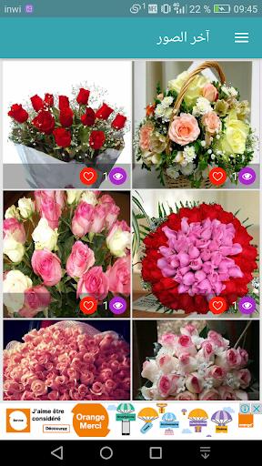 صور باقات زهور متحركة  GIF for PC