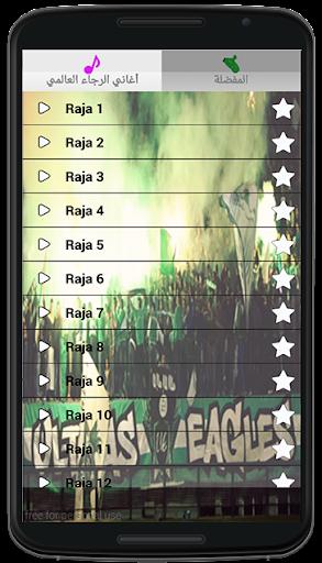 اغاني الرجاء البيضاوي بدون نت screenshot 3