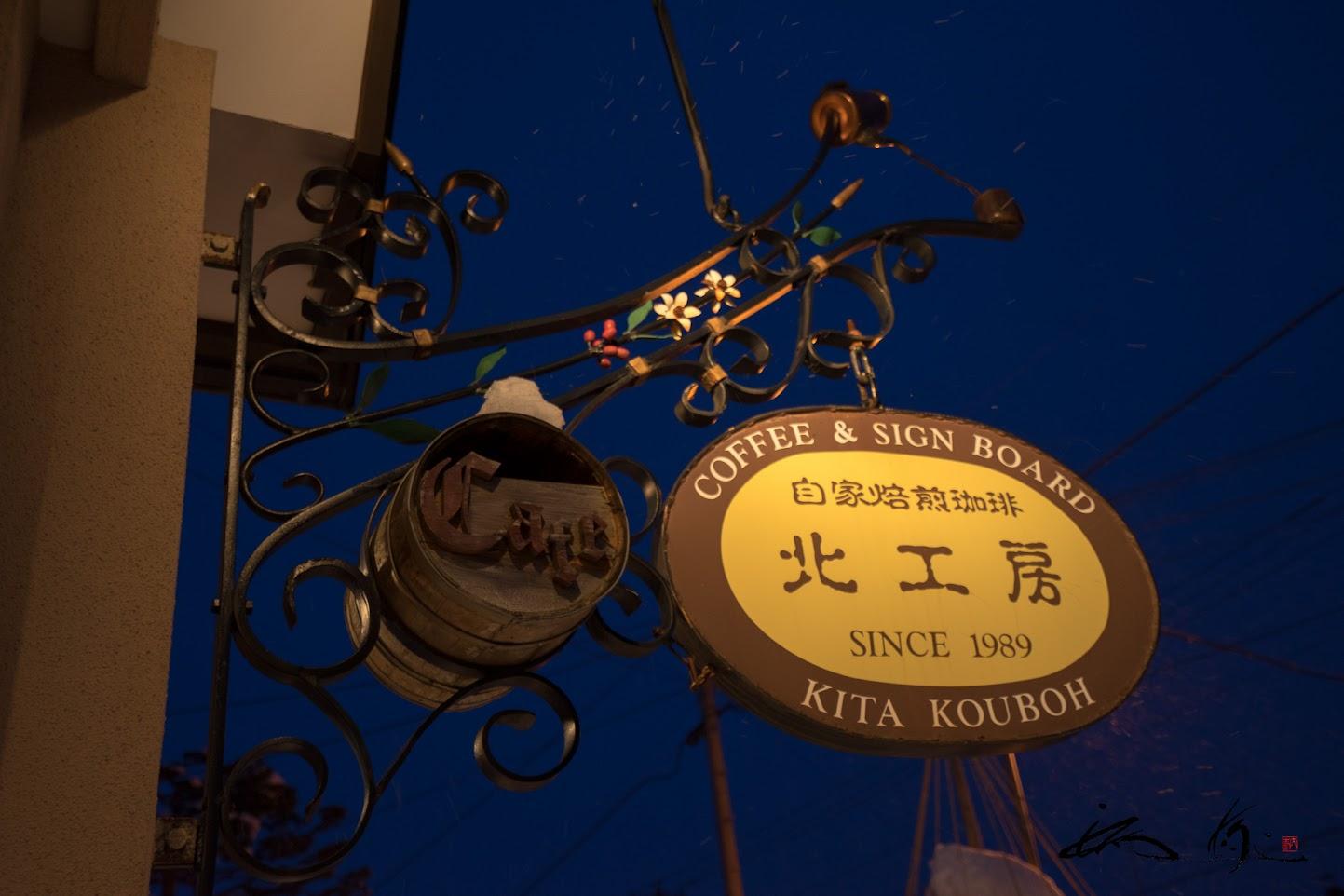 オーナー石村繁和さんの手作りの看板