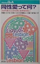 Photo: ジオフロント入荷情報:  ●プロブレムQ&A 同性愛って何?― 入門基礎知識  ●同性パートナー生活読本― 同居・税金・保険から介護・死別・相続まで  ---------- 同性愛コミックやゲイ雑誌が豊富。 男と男が気軽に入れて休憩できたり、日ごろ見れないマンガや雑誌が読める場所はココにしかない。 media space GEOFRONT(ジオフロント) http://www.geofront-osaka.com