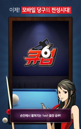體育競技必備免費app推薦|큐업 for Kakao線上免付費app下載|3C達人阿輝的APP