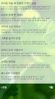 Screenshot of 생활의 지혜-리앤